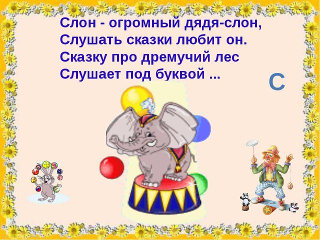Слон- огромный дядя-слон, Слушатьсказкилюбит он. Сказку про дремучий лес...