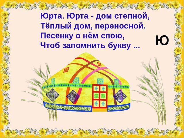 Юрта. Юрта - дом степной, Тёплый дом, переносной. Песенку о нём спою, Чтоб...
