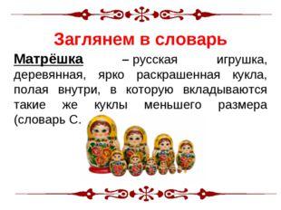 Семнадцатое декабря. Описание предмета (матрешки). Матрёшка –русская игрушка