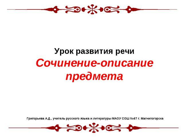 Урок развития речи Сочинение-описание предмета Григорьева А.Д., учитель русс...