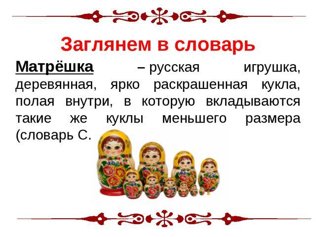 Семнадцатое декабря. Описание предмета (матрешки). Матрёшка –русская игрушка...