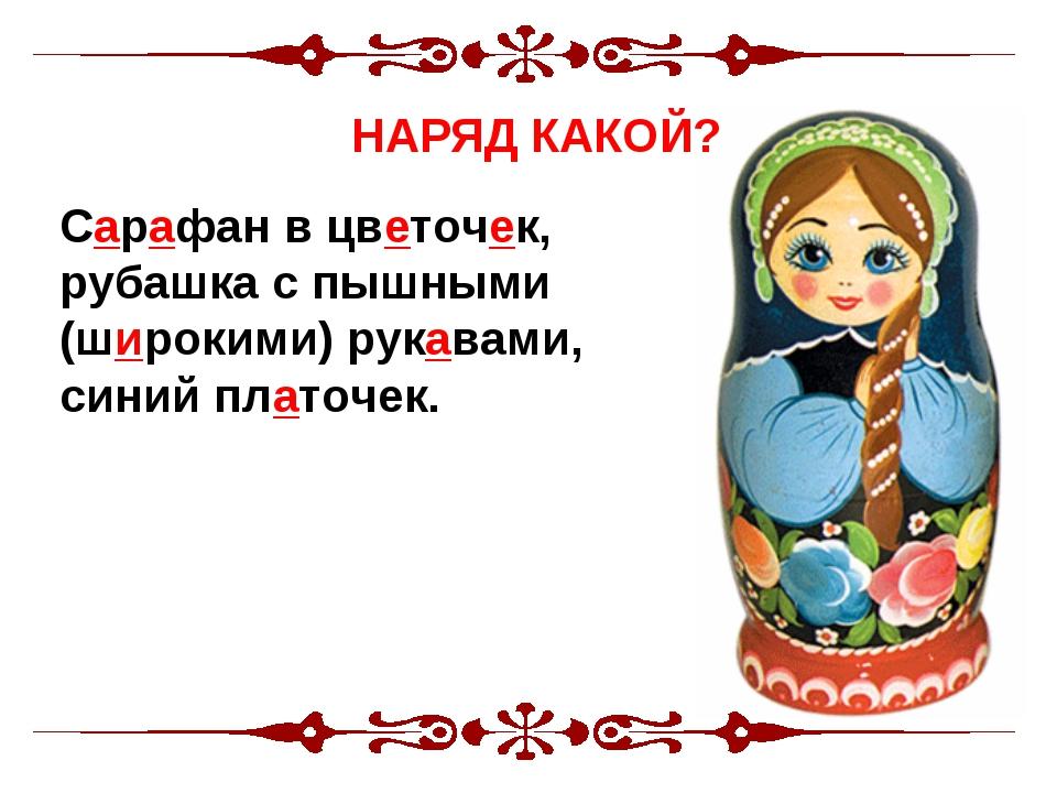 Матрешка- Сарафан в цветочек, рубашка с пышными (широкими) рукавами, синий пл...