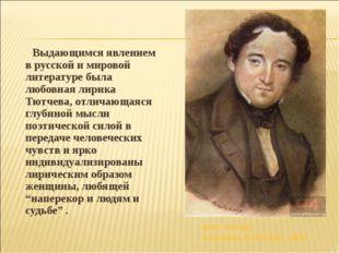 Выдающимся явлением в русской и мировой литературе была любовная лирика Тютч