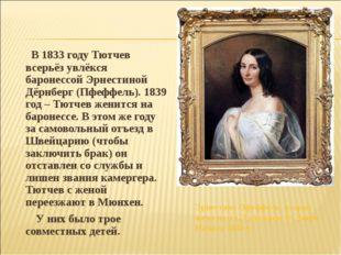 В 1833 году Тютчев всерьёз увлёкся баронессой Эрнестиной Дёрнберг (Пфеффель)