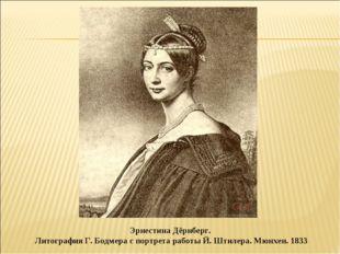 Эрнестина Дёрнберг. Литография Г. Бодмера с портрета работы Й. Штилера. Мюнхе