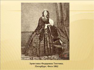 Эрнестина Федоровна Тютчева. Петербург. Фото 1862