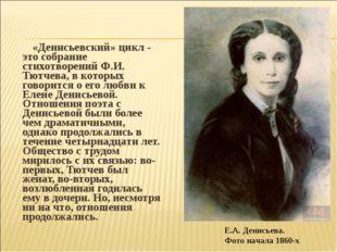 «Денисьевский» цикл - это собрание стихотворений Ф.И. Тютчева, в которых гов