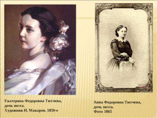 Екатерина Федоровна Тютчева, дочь поэта. Художник И. Макаров. 1850-е Анна Фед