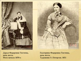 Дарья Федоровна Тютчева, дочь поэта. Фото начала 1870-х Екатерина Федоровна Т