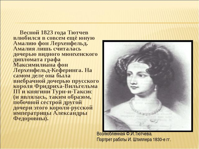 Весной 1823 года Тютчев влюбился в совсем ещё юную Амалию фон Лерхенфельд. А...
