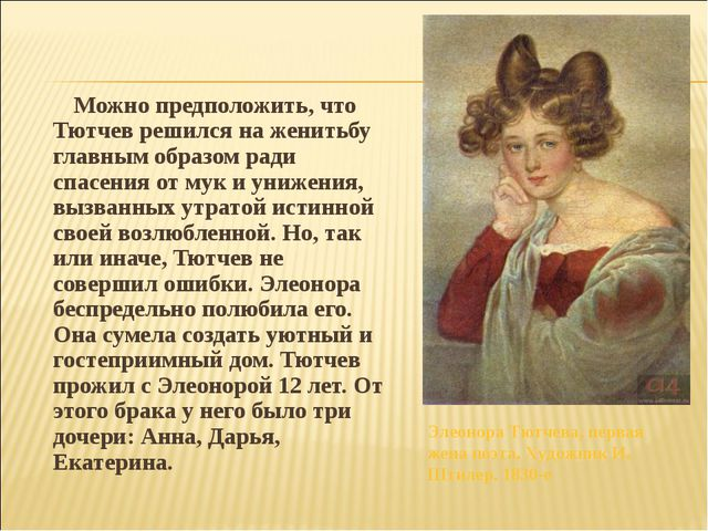 Можно предположить, что Тютчев решился на женитьбу главным образом ради спас...