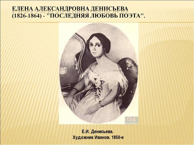 Е.И. Денисьева. Художник Иванов. 1850-е
