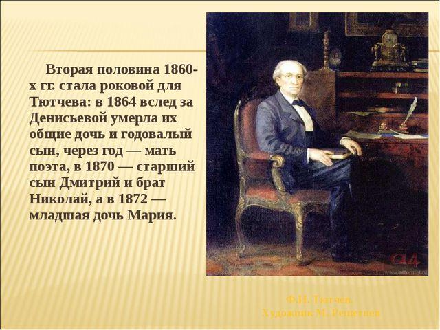 Вторая половина 1860-х гг. стала роковой для Тютчева: в 1864 вслед за Денис...