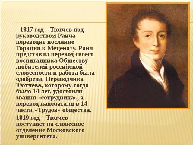 1817 год – Тютчев под руководством Раича переводит послание Горация к Мецена...