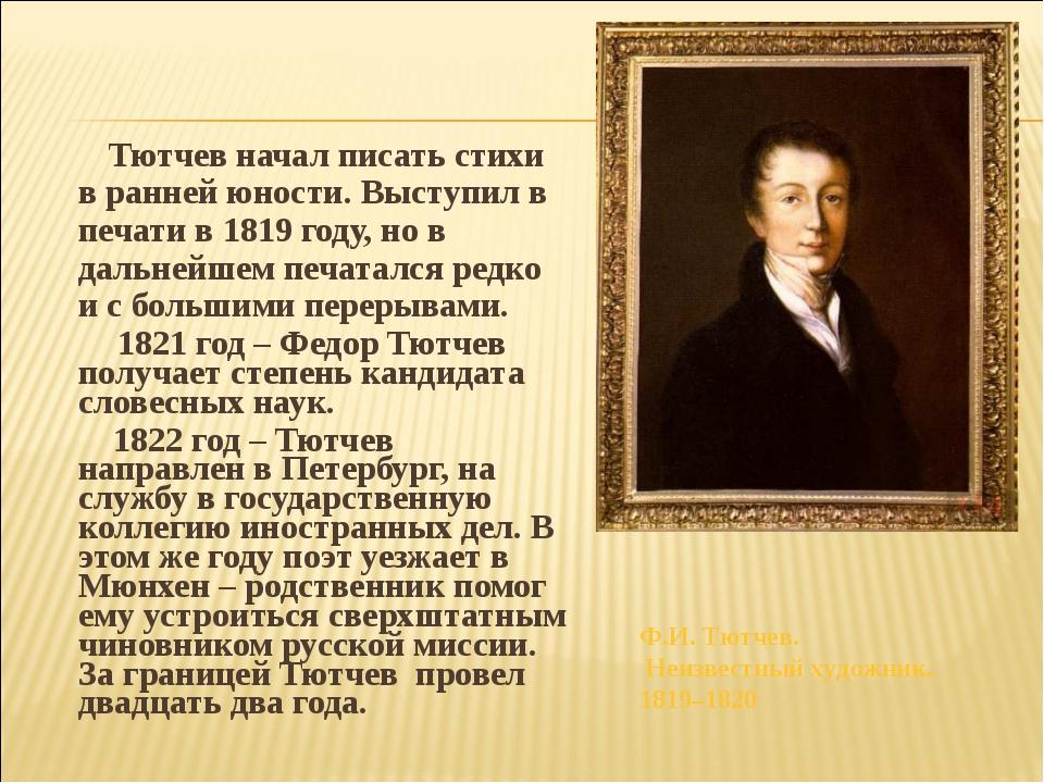 Тютчев начал писать стихи в ранней юности. Выступил в печати в 1819 году, но...