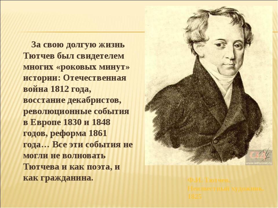 За свою долгую жизнь Тютчев был свидетелем многих «роковых минут» истории: О...