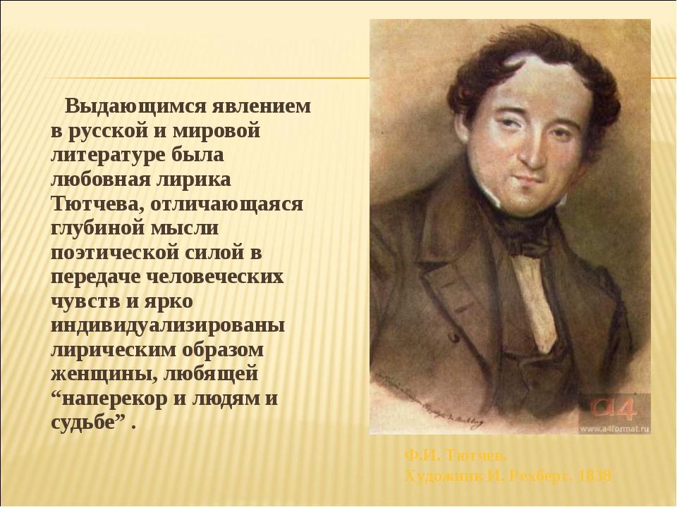 Выдающимся явлением в русской и мировой литературе была любовная лирика Тютч...