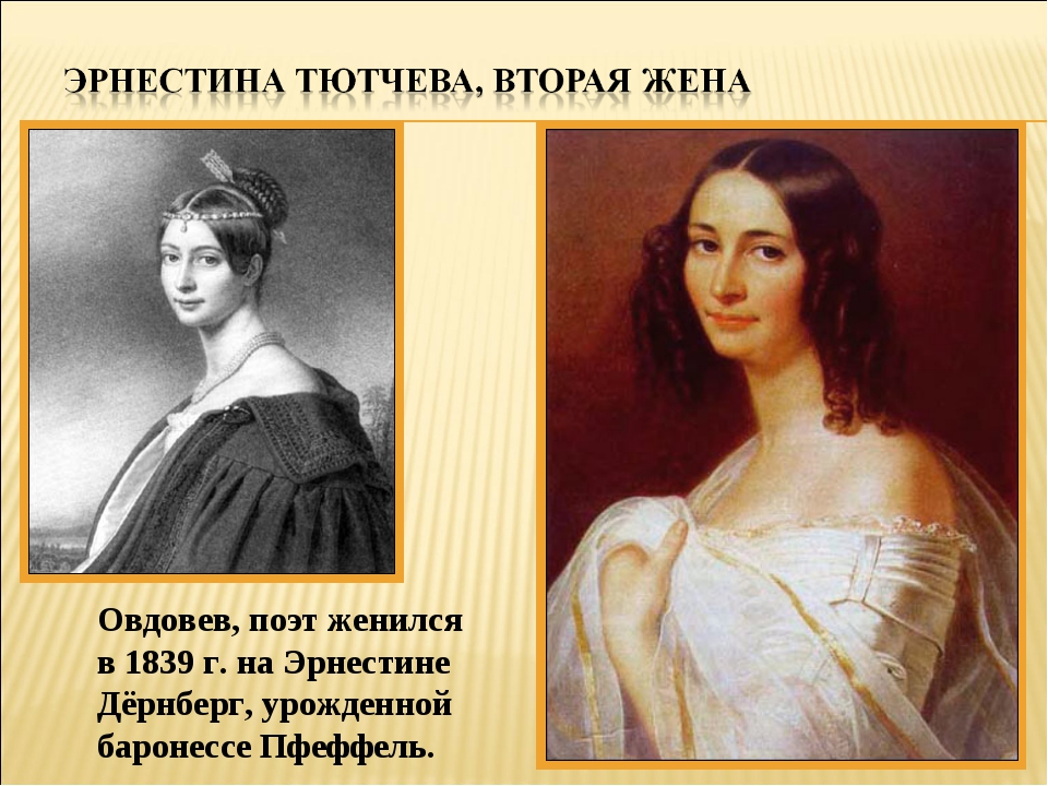 Овдовев, поэт женился в 1839 г. на Эрнестине Дёрнберг, урожденной баронессе П...