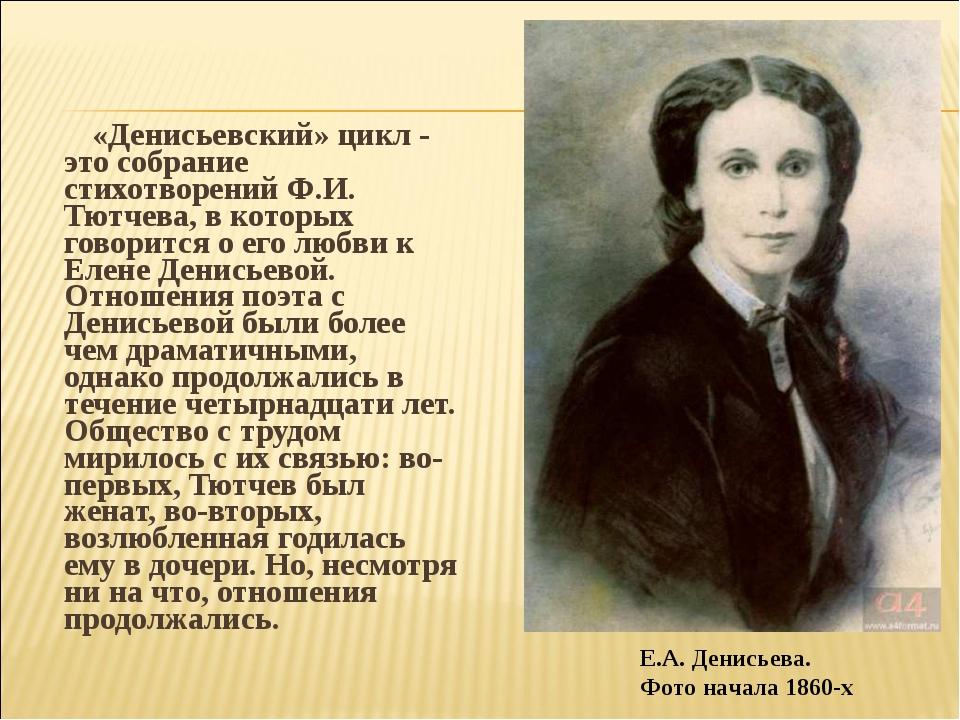 «Денисьевский» цикл - это собрание стихотворений Ф.И. Тютчева, в которых гов...