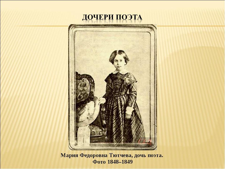 Мария Федоровна Тютчева, дочь поэта. Фото 1848–1849