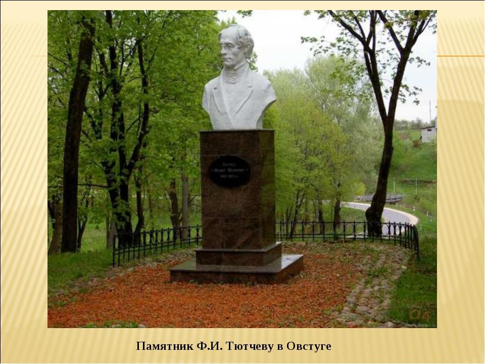 Памятник Ф.И. Тютчеву в Овстуге