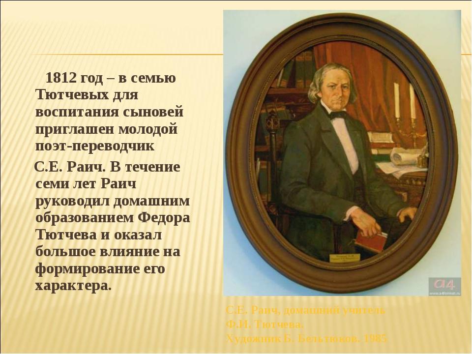 1812 год – в семью Тютчевых для воспитания сыновей приглашен молодой поэт-пе...