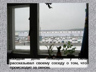 Каждый день лежащий у окна рассказывал своему соседу о том, что происходит за