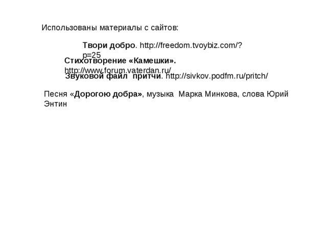 Твори добро. http://freedom.tvoybiz.com/?p=25 Стихотворение «Камешки». http:/...