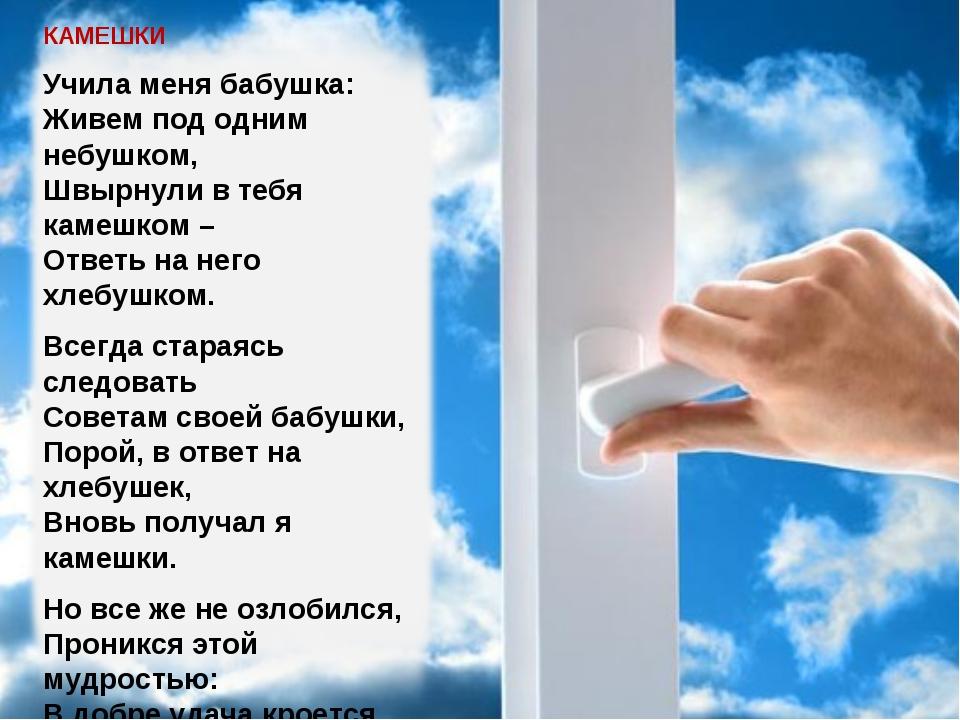 КАМЕШКИ Учила меня бабушка: Живем под одним небушком, Швырнули в тебя камешко...
