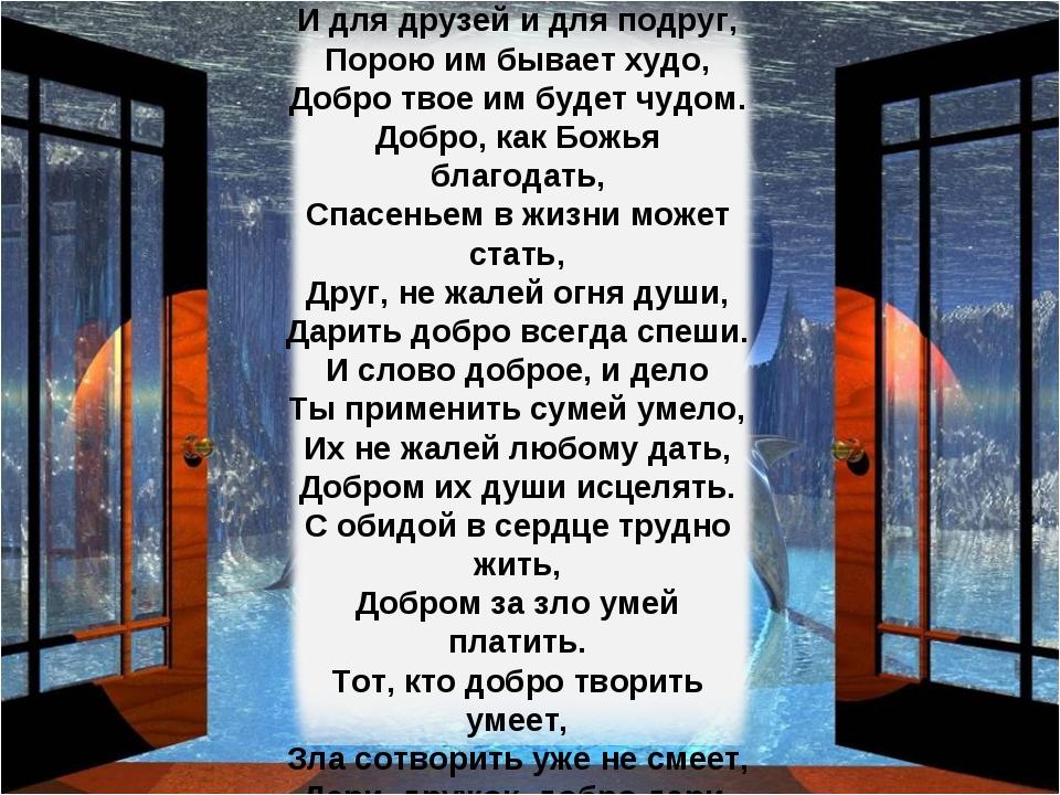 Добро творить спеши, мой друг, И для друзей и для подруг, Порою им бывает худ...