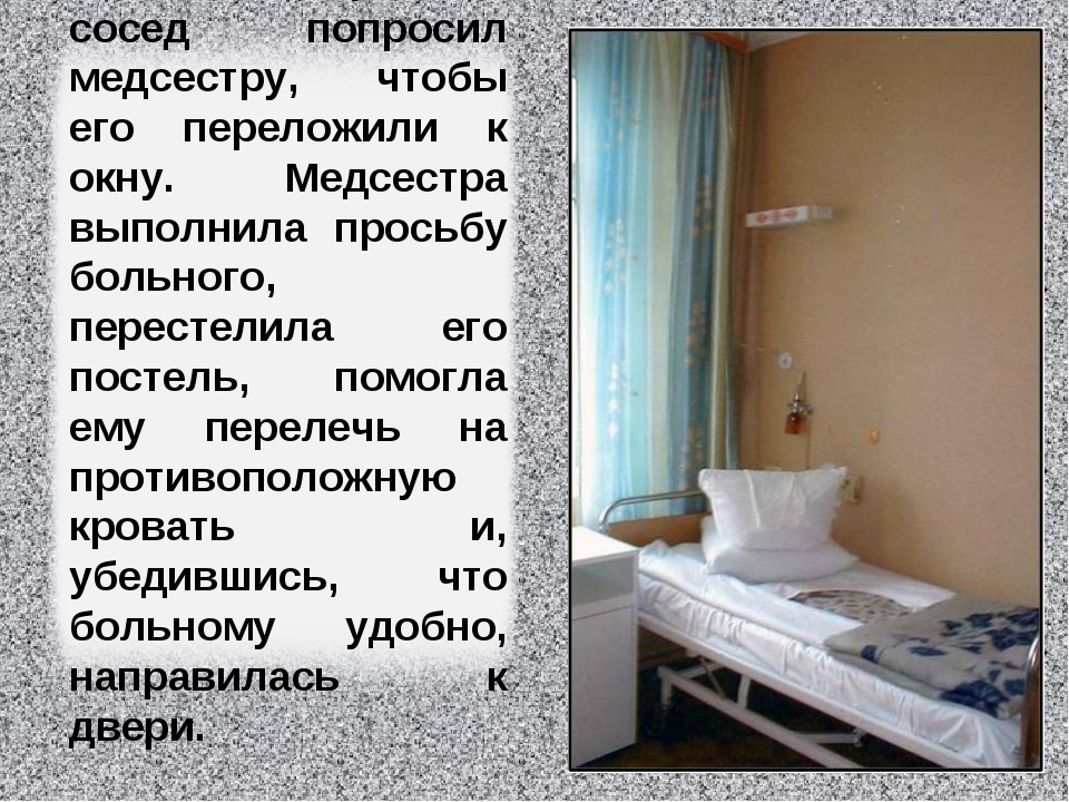 Когда его унесли, сосед попросил медсестру, чтобы его переложили к окну. Медс...