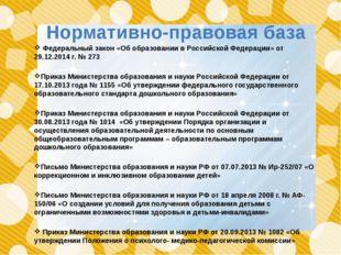 Нормативно-правовая база Федеральный закон «Об образовании в Российской Федер