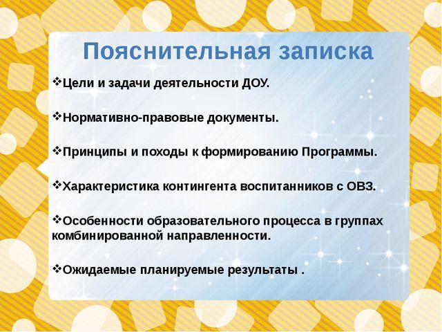 Пояснительная записка Цели и задачи деятельности ДОУ. Нормативно-правовые док...