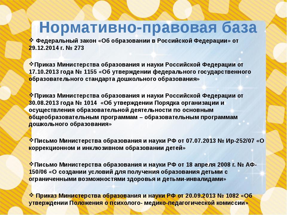 Нормативно-правовая база Федеральный закон «Об образовании в Российской Федер...