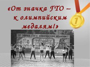 «От значка ГТО – к олимпийским медалям!»
