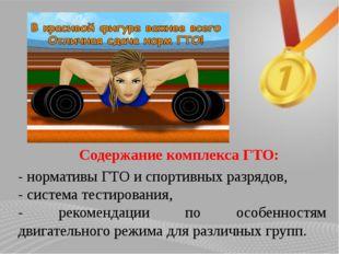- нормативы ГТО и спортивных разрядов, - система тестирования, - рекомендаци