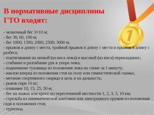 - челночный бег 3×10 м; - бег 30, 60, 100 м; - бег 1000; 1500; 2000; 2500; 3