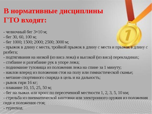 - челночный бег 3×10 м; - бег 30, 60, 100 м; - бег 1000; 1500; 2000; 2500; 3...