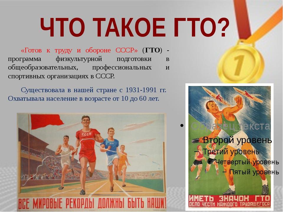 ЧТО ТАКОЕ ГТО? «Готов к труду и обороне СССР» (ГТО) - программа физкультурно...