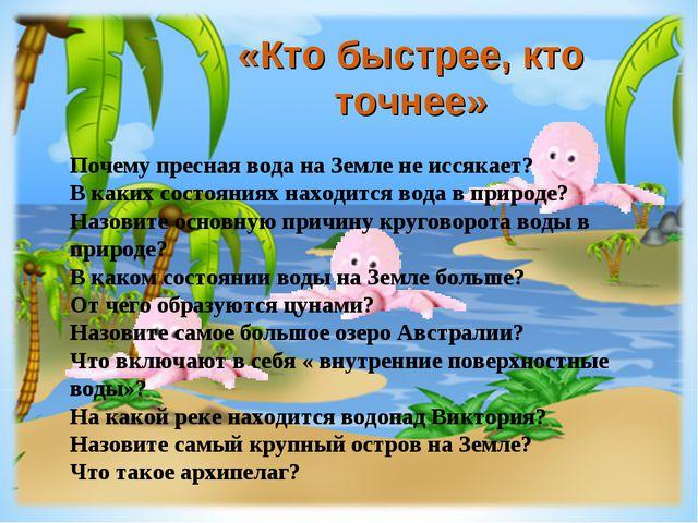 «Кто быстрее, кто точнее» Почему пресная вода на Земле не иссякает? В каких с...