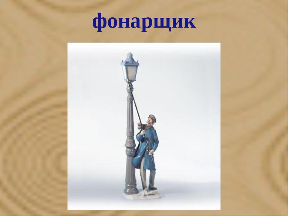 фонарщик