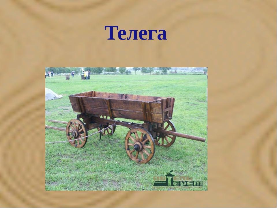 Телега