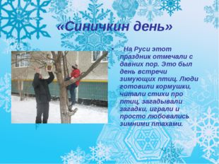 «Синичкин день» На Руси этот праздник отмечали с давних пор. Это был день вст