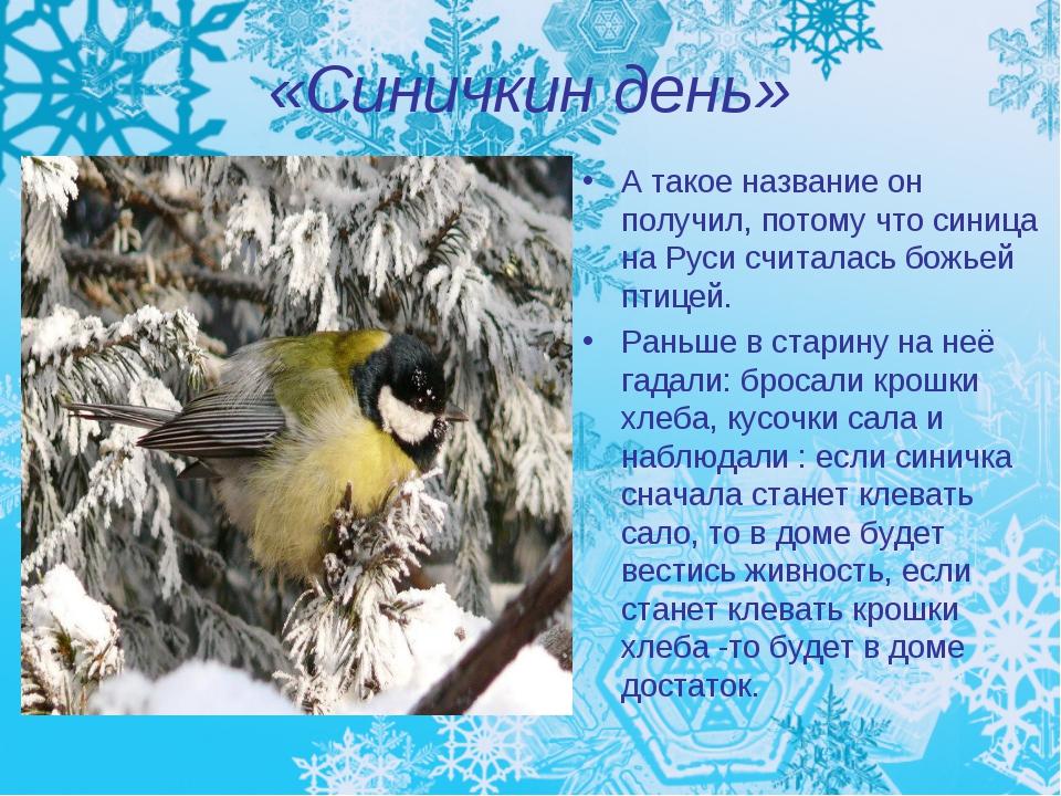 «Синичкин день» А такое название он получил, потому что синица на Руси считал...