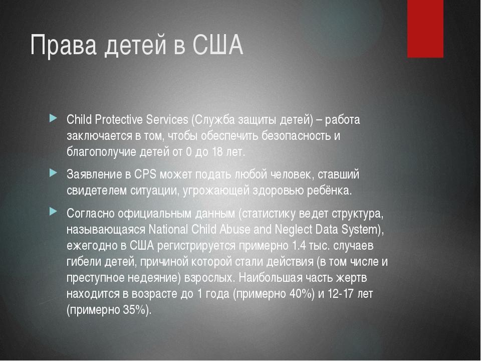 Права детей в США Child Protective Services (Служба защиты детей) – работа за...