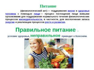 Питание Пита́ние(физиологический акт)— поддержание жизни и здоровья человек