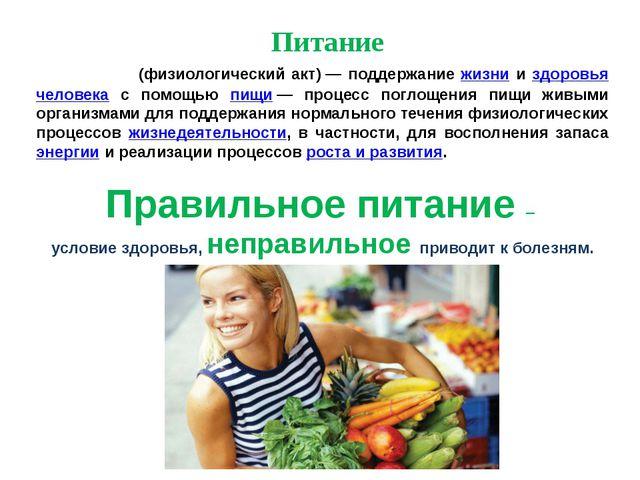 Питание Пита́ние(физиологический акт)— поддержание жизни и здоровья человек...
