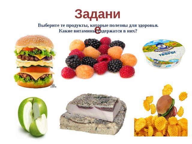 Задание Выберите те продукты, которые полезны для здоровья. Какие витамины со...