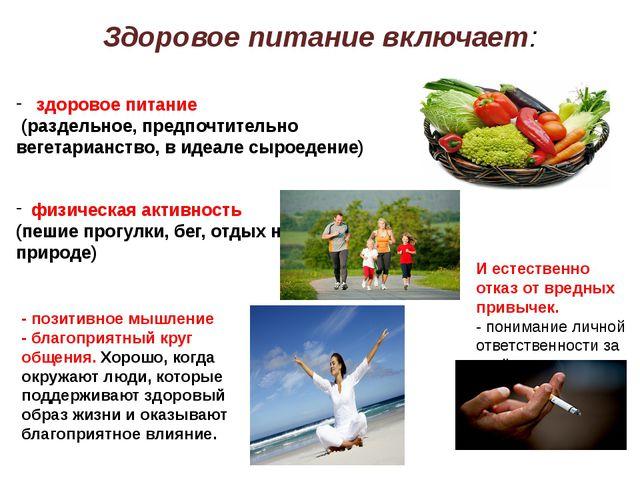 Здоровое питание включает: здоровое питание (раздельное, предпочтительно веге...