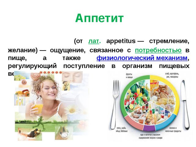 Аппетит Аппети́т (от лат. appetitus— стремление, желание)— ощущение, связан...